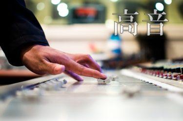 歌が上手くなる方法は高音に有り!カラオケ高音の出し方練習のコツ!