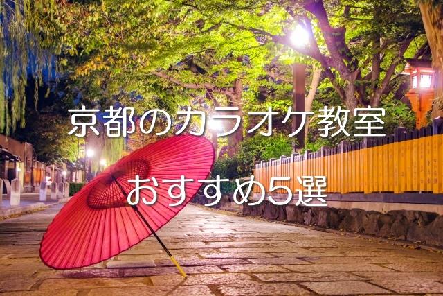 京都のカラオケ教室おすすめ5選