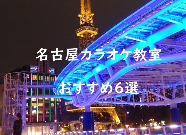 名古屋カラオケ教室おすすめ6選