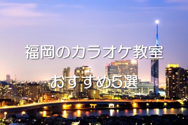 福岡のカラオケ教室おすすめ5選