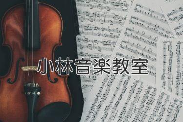 小林音楽教室の口コミの評判は?評判から検証、カラオケ上達する?
