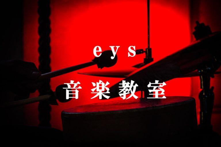 eys音楽教室の評判は?
